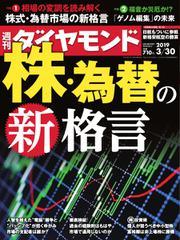 週刊ダイヤモンド (2019年3/30号)