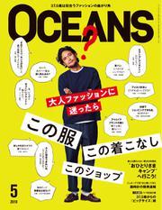 OCEANS(オーシャンズ) (2019年5月号)