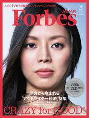 Forbes JAPAN(フォーブス ジャパン)  (2019年5月号)