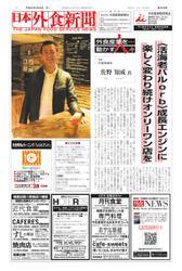 日本外食新聞 (2019/3/25号)