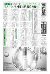 週刊粧業 (第3153号)
