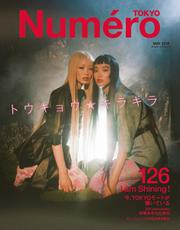 Numero TOKYO(ヌメロ・トウキョウ) (2019年5月号)