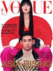 VOGUE JAPAN (ヴォーグ ジャパン)  (2019年5月号)