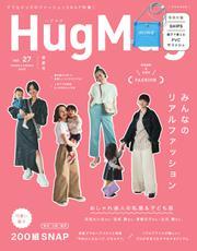HugMug(ハグマグ) (Vol.27)
