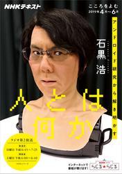 NHK こころをよむ 人とは何か アンドロイド研究から解き明かす2019年4月~6月【リフロー版】