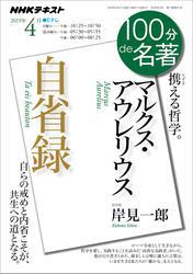 NHK 100分 de 名著 マルクス・アウレリウス『自省録』2019年4月【リフロー版】