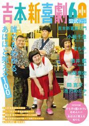 吉本新喜劇60周年公式スペシャルブック~誰でもわかる、あほほど笑える100ページ~