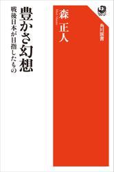 豊かさ幻想 戦後日本が目指したもの