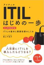 ITIL はじめの一歩 スッキリわかるITILの基本と業務改善のしくみ