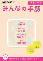 NHK みんなの手話 (2019年4月~6月/10月~12月)