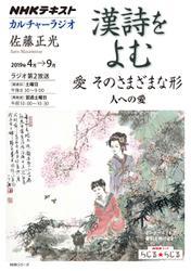NHK カルチャーラジオ 漢詩をよむ (愛 そのさまざまな形 人への愛2019年4月~9月)