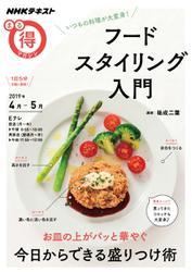 NHK まる得マガジン (いつもの料理が大変身!フードスタイリング入門2019年4月/5月)
