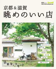 京都&滋賀 眺めのいい店 (2014/08/01)