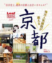 地元人気雑誌が教える 京都 (2014/09/12)