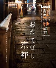 おもてなし 京都 (2015/02/13)
