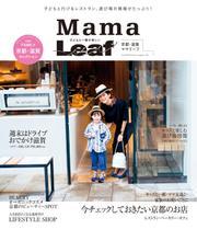 京都・滋賀 子どもと一緒が楽しい Mama Leaf (2015/05/21)