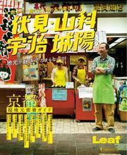 飲んで、食べて、めっちゃ楽しい! 伏見・山科 宇治 城陽 (2015/06/04)