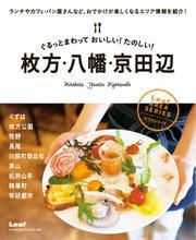 ぐるっとまわって おいしい! たのしい! 枚方・八幡・京田辺 (2015/07/08)