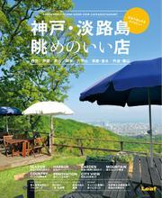 神戸・淡路島 眺めのいい店 (2015/07/31)