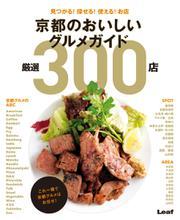 京都のおいしいグルメガイド 厳選300店 (2015/09/16)