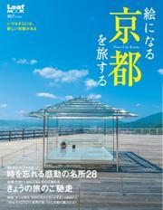 絵になる京都を旅する (2016/09/15)