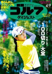 週刊ゴルフダイジェスト (2019/4/9号)