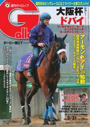 週刊Gallop(ギャロップ) (3月31日号)