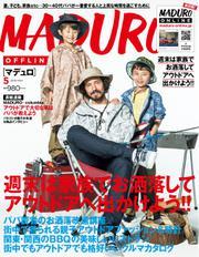 MADURO(マデュロ) (2019年5月号)
