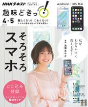 NHKテレビ 趣味どきっ!(月曜) (そろそろスマホ2019年4月~5月 )