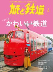 旅と鉄道 (2019年5月号)