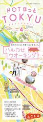 HOTほっとTOKYU 2019年4月号(Vol.477)