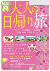 福岡から行く 大人の日帰り旅(2020年版)