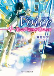 Voice -君の声だけが聴こえる-