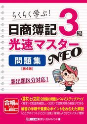 日商簿記3級 光速マスターNEO 問題集 第4版
