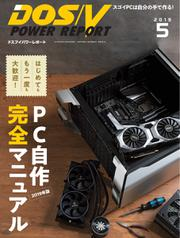 DOS/V POWER REPORT (ドスブイパワーレポート) (2019年5月号)