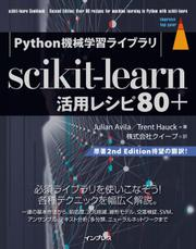 Python機械学習ライブラリ scikit-learn活用レシピ80+