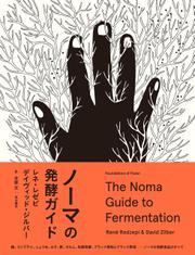 ノーマの発酵ガイド