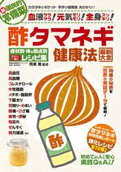 わかさ夢MOOK92 酢タマネギ健康法最新大全 高血圧・高血糖などの症状別・体の弱点別ズバリ効くレシピ集