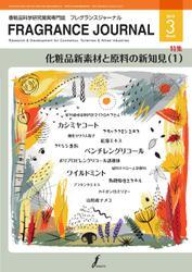 フレグランスジャーナル (FRAGRANCE JOURNAL) (No.465)