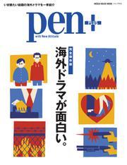 Pen+(ペンプラス) (【完全保存版】 海外ドラマが面白い。 (メディアハウスムック))