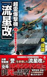 超雷爆撃機「流星改」 (2) 国防圏を死守せよ!