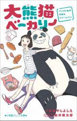 小学館ジュニア文庫 大熊猫ベーカリー パンダと私の内気なクリームパン!