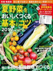 有機・無農薬 夏野菜をおいしくつくる基本とコツ 2019年版