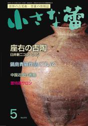 小さな蕾 (No.610)