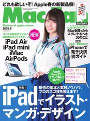 Mac Fan(マックファン) (2019年5月号)