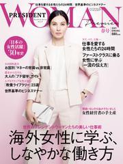 PRESIDENT WOMAN Premier(プレジデントウーマンプレミア) (Vol.46)