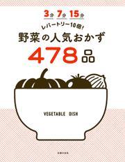 3分 7分 15分 レパートリー10倍! 野菜の人気おかず478品
