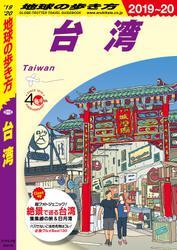地球の歩き方 D10 台湾 2019-2020