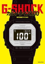G-SHOCKカルトクイズ100