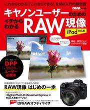 キヤノンユーザーのためのイチからわかるRAW現像 iPad対応版
